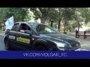 Автопробег в поддержку Волгаря перед матчем с Олимпийцем