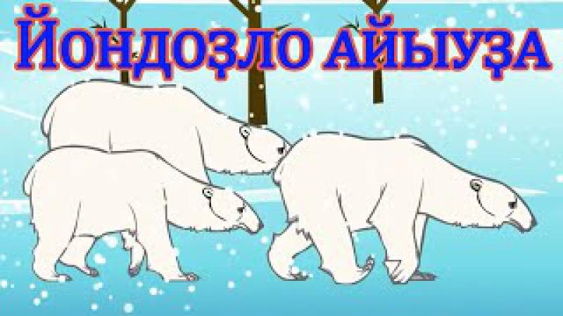 Йондоҙло айыуҙа | Колыбельная медведицы для малышей | Йондозло айыузар | Lullaby in Bahskir