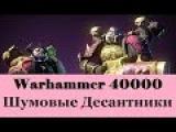 Warhammer 40000 Шумовые Десантники