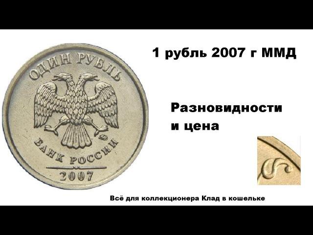 1 рубль 2007 г ммд разновидности. Стоимость редкого экземпляра.