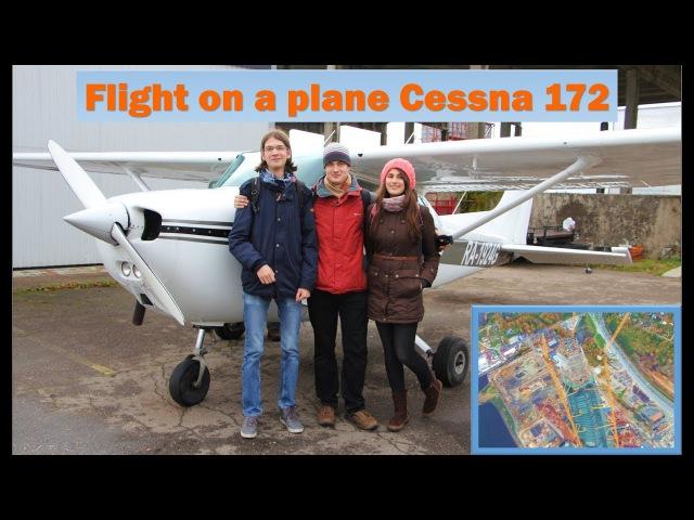 Полет на самолете Cessna 172. Невероятный день!