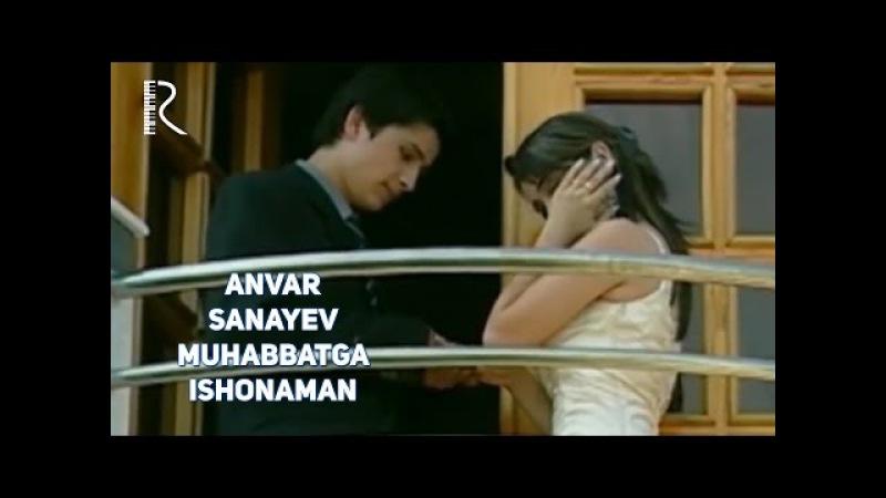 Anvar Sanayev - Muhabbatga ishonaman | Анвар Санаев - Мухаббатга ишонаман