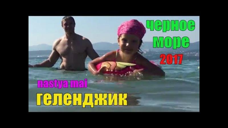 Геленджик Черное море | Отдых на море в 2017 году