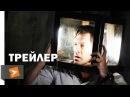 Пила 5 2008 Трейлер 1 Киноклипы Хранилище
