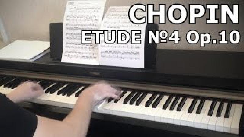 Шопен: Этюд No 4 Op.10 (обучение) Tutorial