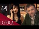 психологический детектив Голоса 6 - 9 серии сериал