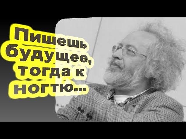 Алексей Венедиктов - Пишешь будущее, тогда к ногтю... 07.08.17