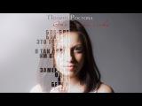 Полина Ростова - Это только слова (Official Audio)