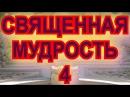 СВЯЩЕННАЯ МУДРОСТЬ 4 О ВОЗМОЖНОСТЯХ И ОСОБЕННОСТЯХ ВЕДИЧЕСКОЙ АСТРОЛОГИИ О НУП