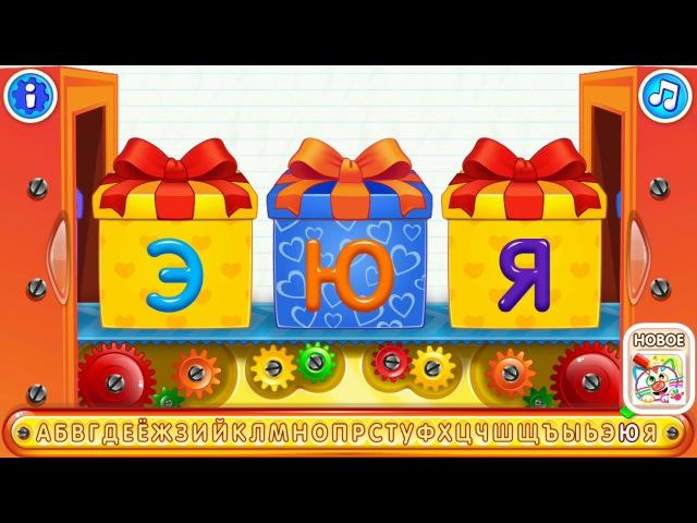 Алфавит в коробочках Часть 3 Буквы Х-Я