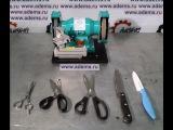 Adems Pro станок для заточки ножниц и ножей