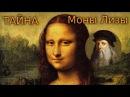Тайна Моны Лизы / Загадка Леонардо да Винчи