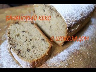 БАНАНОВЫЙ КЕКС С ШОКОЛАДОМ/Банановый хлеб/ banana bread
