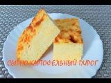 Нежнейший СЫРНО-КАРТОФЕЛЬНЫЙ ПИРОГcheese cake with potatoes