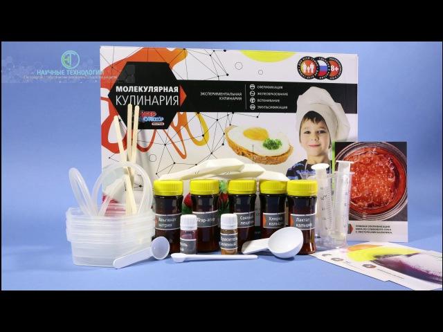 Научно кулинарный набор Молекулярная кулинария Прямая сферификация