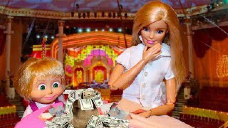 Маша и Барби нашли сумку с деньгами. Мама Барби, Маша и медведь