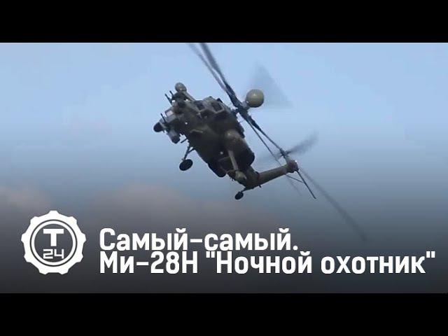 Ми-28Н Ночной охотник | Самый-самый | Т24