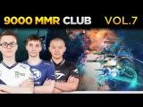 9K MMR CLUB - World's Best Dota 2 Players #7