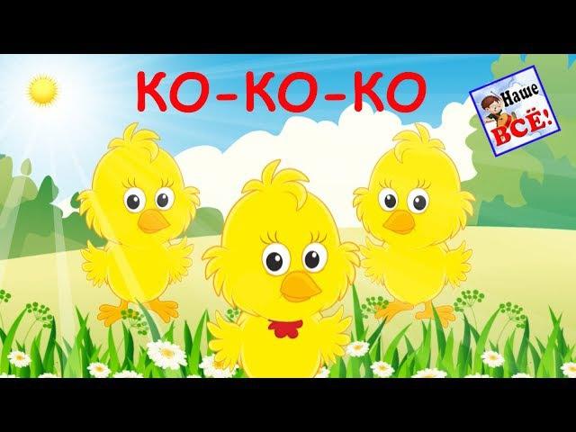 Ко-ко-ко. Мульт-песенка цыплят. Видео для детей. Наше всё!