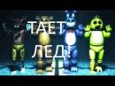 Фнаф - Music video - Тает Лёд