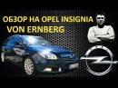Опель инсигния 2 0 cdti 2014 =обзор на мой Opel= тест драйв тачки автомобили