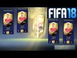 FIFA 18 ШЕСТЬ ЗОЛОТЫХ ПРЕМИУМ НАБОРОВ ЗЕЛЕНЫЕ FIFA POINTS