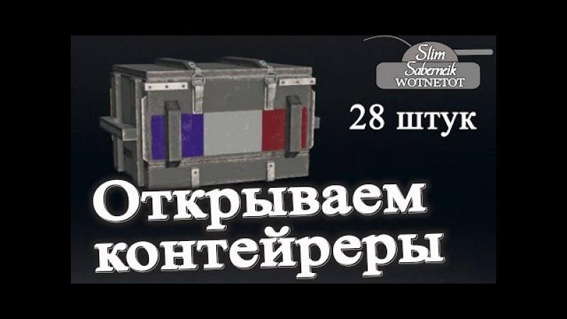 Открываем Контейнеры World of Tanks Blitz 28 штук Открываем Кейсы WOT Blitz Сундуки Открываем