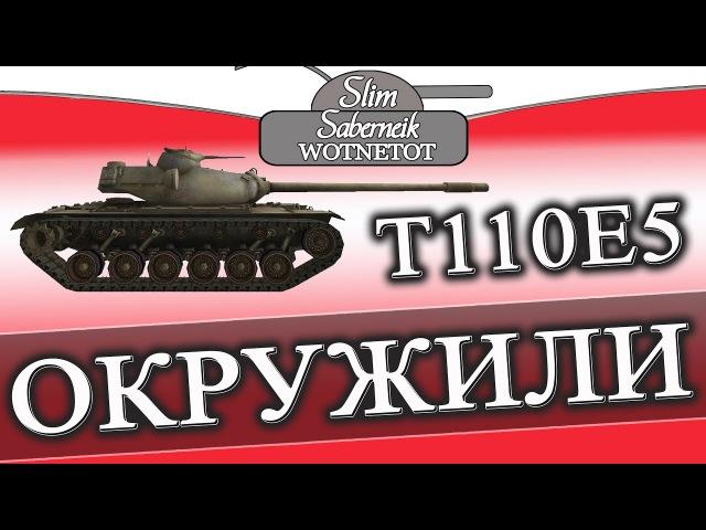 T110E5 Окружили. Медаль Колобанова WOT, Мастер Т110Е5 Worlf of Tanks