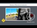 Донецк и Макеевка из окна авто. Первая серия