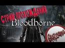 🔴STREAM from GROZNAMA🔴 Bloodborne 09 11 2017