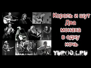 [YuRock2] Король и Шут - Два монаха в одну ночь (аккорды, текст, кавер на гитаре)