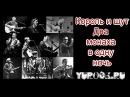 YuRock2 Король и Шут - Два монаха в одну ночь аккорды, текст, кавер на гитаре