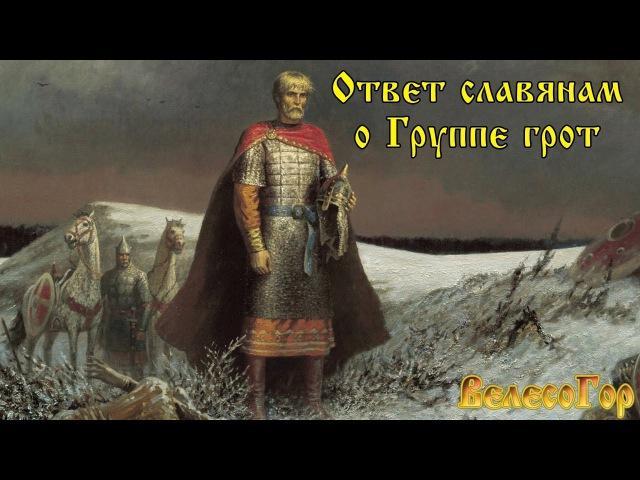 Что должны знать Молодые Славяне о Группе Грот | Велесогор