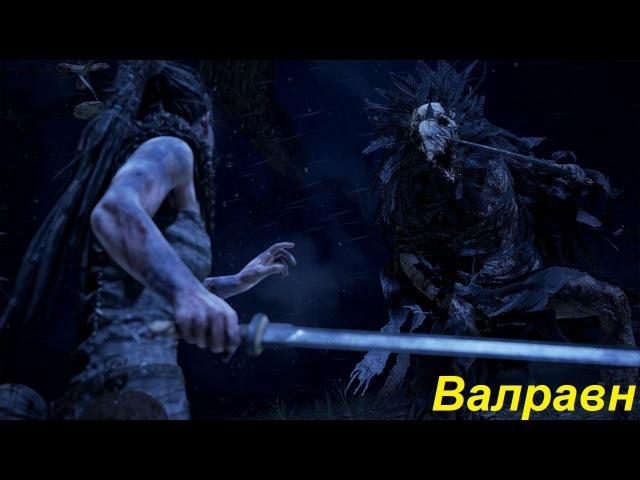 Прохождение Hellblade: Senua's Sacrifice — Часть 3: Бой с Валравном