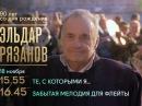 САС. Те, с которыми я.... Эльдар Рязанов