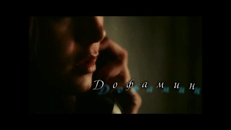 Damon and Elena Stefan and Caroline Salvatore - Дофамин(collab)