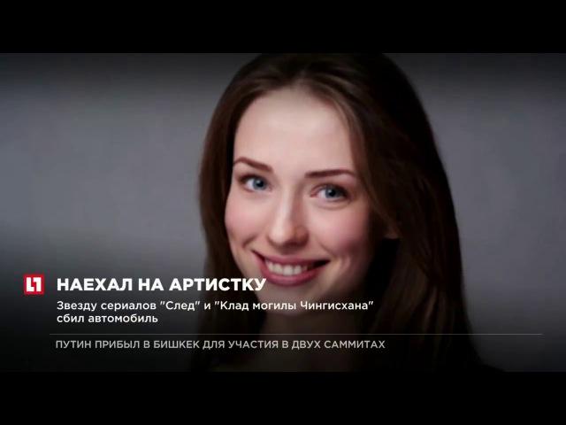 """Звезду сериалов """"След"""" и """"Клад могилы Чингисхана"""" сбил автомобиль"""