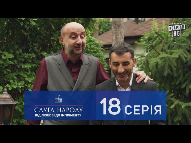 Слуга Народа 2 - От любви до импичмента, 18 серия   Сериал 2017 в 4к