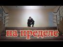 Саша Булгаков На пределе версия 2014