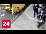Банда скутеристов обворовывает Лондон - Россия 24