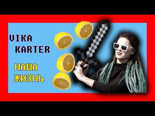VIKA KARTER - НАША ЖИЗНЬ ( Гимн Геймера )