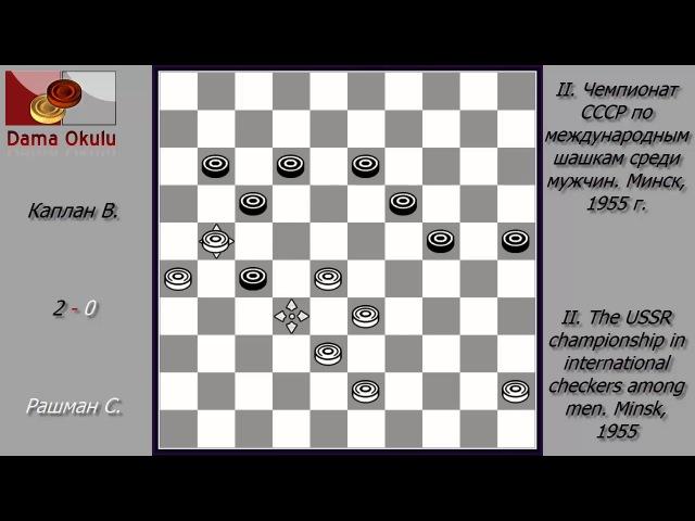 Рашман С Каплан В II Чемпионат СССР по международным шашкам 1955 г