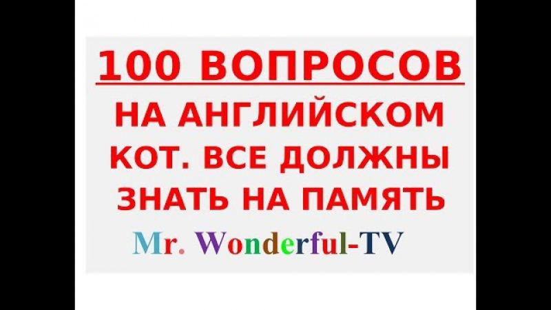 ЗДЕСЬ 100 ВОПРОСОВ НА АНГЛИЙСКОМ КОТОРЫЕ ВСЕ ДОЛЖНЫ ЗНАТЬ