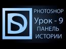 Photoshop для начинающих 9 (панель истории)