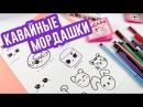 KAWAII РИСУНКИ   Как нарисовать КАВАЙНЫЕ МОРДАШКИ   DIY Kawaii