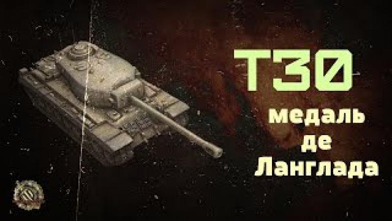 T30. Медаль де Ланглада... 🔝 World of Tanks - wot - мир танков... 🇺🇸