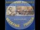 А.Королёв и ВИА Весёлые голоса - диск-гигант 1975 г.