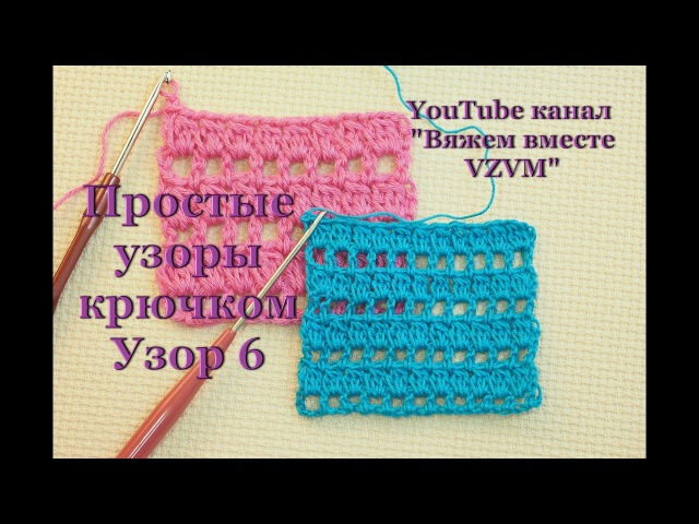 Самые простые узоры крючком видео Урок 42 The simplest crochet video » Freewka.com - Смотреть онлайн в хорощем качестве