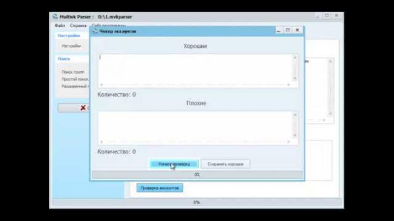 Как настроить программу Multivk Parser (parser1 ru)