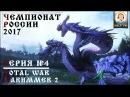 CoR 2017 TW Warhammer: VM Venn (VC) vs chcherif (HE)